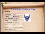 Про игру гладиаторы Брянск32